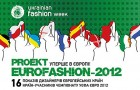 Логотип eurofashion-2012
