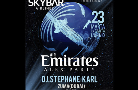 Вечеринка AIR EMIRATES ALEX PARTY
