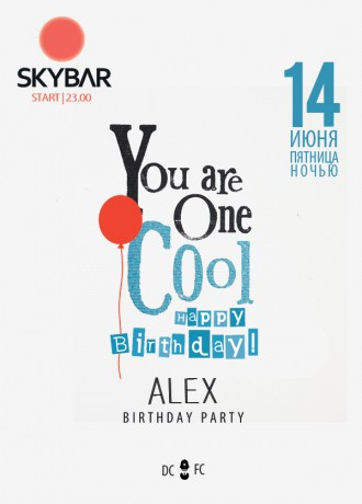 Вечеринка ALEX BIRTHDAY PARTY