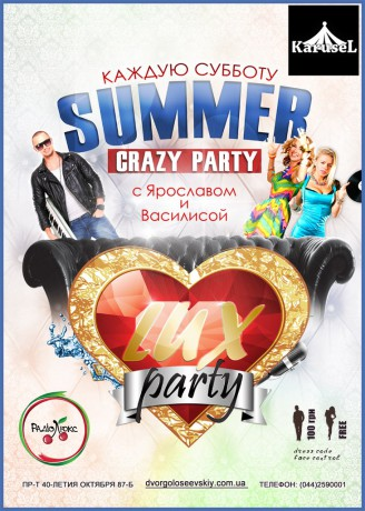 Вечеринка SUMMER CRAZY PARTY