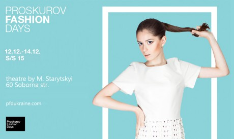 Второй сезон Proskurov fashion days