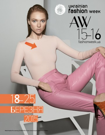 36-й UKRAINIAN FASHION WEEK